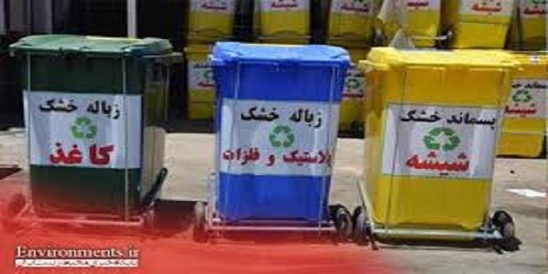 سطل های تفکیک زباله