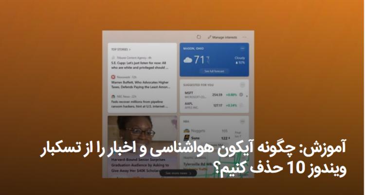 حذف آیکون هواشناسی و اخبار در ویندوز 10
