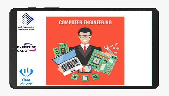 مهندسی کامپیوتر - کیش تک