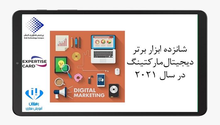 16 top tools for digital marketing